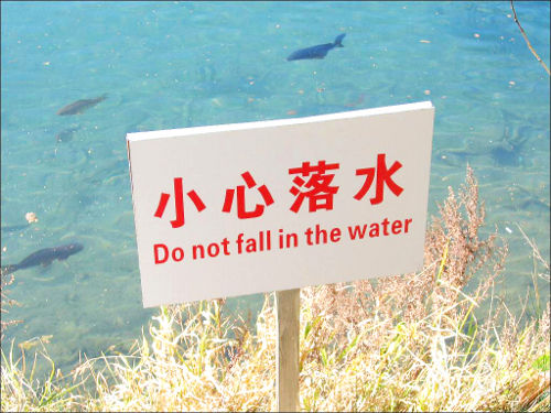 funny-signs-translation-photo-cc.jpg